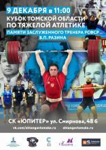 Кубок Томской области по тяжёлой атлетике